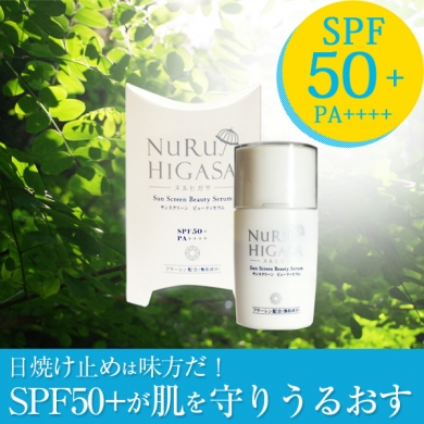 美容液UVケア『ヌルヒガサ』SPF50+・PA++++