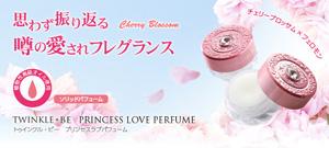 【練り香水】トゥインクル・ビー プリンセスラブパフューム チェリーブロッサム