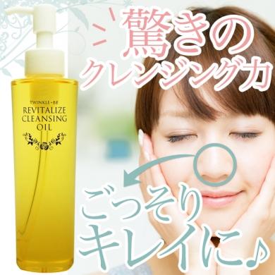 【美容液クレンジングオイル】リバイタライズクレンジングオイル