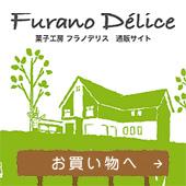 北海道富良野のお取り寄せスイーツ 菓子工房フラノデリス