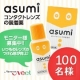イベント「【asumi コンタクトレンズの装着薬】☆モニター100名さま募集」の画像