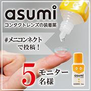 「asumi コンタクトレンズの装着薬」 モニター5名募集!