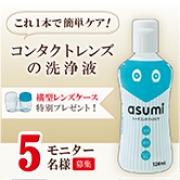 「asumiハードコンタクトのケア」 モニター5名募集!