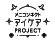 メニコンネクトアイケアプロジェクト