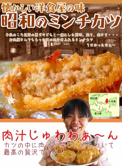 あふれる肉汁じゅわぁ~昭和のミンチカツ
