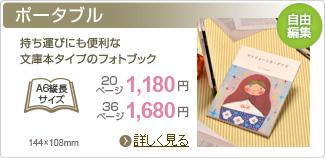 「ドリームページ」 フォトブック ポータブル(手軽な文庫本サイズ)