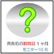 新商品先行モニター!アンケートのみ!10名様募集 【ブログ不要】/モニター・サンプル企画