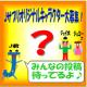 イベント「ファンブロガー5000人突破記念!Jサプリオリジナルキャラクター大募集!!」の画像