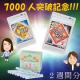 ファンブロガー7000人突破記念イベント開催!/モニター・サンプル企画