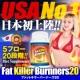 イベント「【2016年最新】ダイエットサプリ1ヵ月モニター<ファットキラーバーナーズ20>」の画像