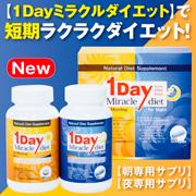 【朝・夜専用】1Dayミラクルダイエット◎ダイエットサプリ