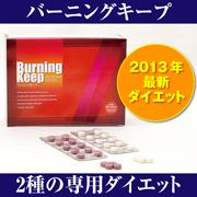 【冬太り撃退】バーニングキープ◎ダイエットサプリ