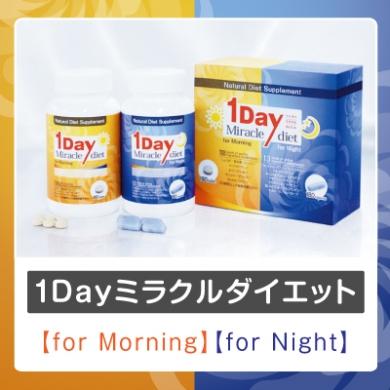 【朝・夜】1Dayミラクルダイエット◎ダイエットサプリ