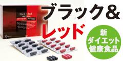 【正月太りに1ヶ月ダイエット】ダイエットサプリBlack & Red