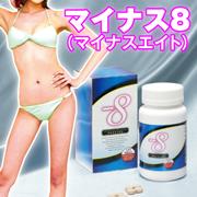 【最新サプリ】短期ダイエット!*マイナスエイト(約1ヶ月分)*