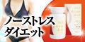 【1ヶ月ダイエットモニター大募集!】ダイエット健康食品・ノーストレスダイエット