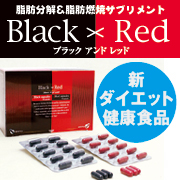 【New!! 秋の1ヶ月ダイエット】ダイエットサプリBlack & Red