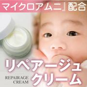 【1ヶ月美肌】リペアージュクリーム