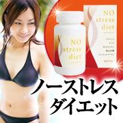 【夏の1ヶ月ダイエット】ダイエット健康食品・ノーストレスダイエット