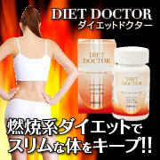 【新商品】溜まった脂肪をサプリで撃退!*ダイエットドクター(約1ヶ月分)*