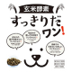 イベント「獣医師監修の愛犬用【玄米酵素すっきりだワン】Instagramモニター50名様募集」の画像
