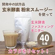カラダをリセット!玄米酵素ファスティング(プチ断食)モニター★40名様募集