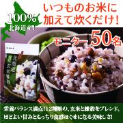 「北海道産100%!ごはんに加えて炊くだけの玄米雑穀【モニター募集50名】」の画像、株式会社玄米酵素のモニター・サンプル企画