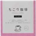 【モニター募集】ノンカフェイン 国産 ちこり珈琲10p/モニター・サンプル企画