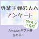 専業主婦の方へアンケート!【Amazonギフト券プレゼント】/モニター・サンプル企画