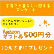 【Amazonギフト券プレゼント】子育てと暮らしに関するアンケート
