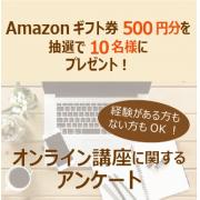 「主婦のみなさまへアンケート!【Amazonギフト券プレゼント】」の画像、株式会社パセリのモニター・サンプル企画