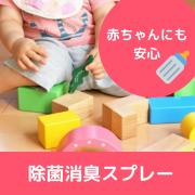 「【赤ちゃんにも安心!】消臭除菌スプレー」の画像、株式会社パセリのモニター・サンプル企画