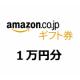 イベント「【撮影モデル】Amazonギフト券1万円分☆1月31日(木)10時~」の画像