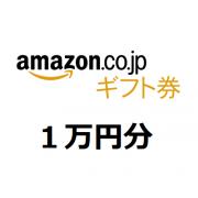 【撮影モデル】Amazonギフト券1万円分☆1月31日(木)10時~