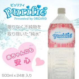 purifié(ピュリフィ) は純水を詰め込んだボトルドウォーターです!