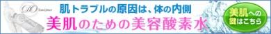 美容酸素水DO Waterディーオーウォーター 【株式会社ディアイケイ】