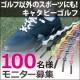様々なスポーツに!結ばない靴ひも「キャタピーゴルフ」★100名様モニタ―募集/モニター・サンプル企画