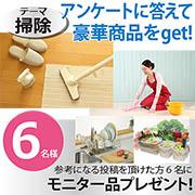 【テーマ:掃除】アンケートに答えて豪華商品をget!★6名様モニタープレゼント!