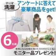 「【テーマ:洗濯】アンケートに答えて豪華商品をget!★6名様モニタープレゼント!」の画像、株式会社ツインズのモニター・サンプル企画