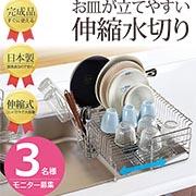株式会社ツインズの取り扱い商品「お皿が立てやすい伸縮水切り」の画像