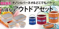 【限定販売!】ナノシルバーネオ&どこでもバケツ お得なアウトドアセット