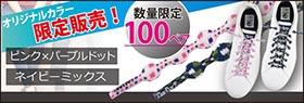 公式WEBサイト100本限定発売! オリジナルカラー発売中