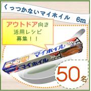 【!50名募集!】キャンプ・BBQでも\くっつきにくい/シリコン加工アルミホイル活用レシピ募集!!