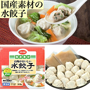 \\水餃子好き必見//COOP「お肉がおいしい水餃子」のインスタ投稿モニター10名様募集!