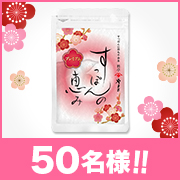 【50名様に!!】ぷるぷるすっぽんコラーゲン☆すっぽんの恵み