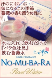 NO-MU-BA-RA
