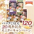 【テーブルマーク】パックごはん20周年記念モニターキャンペーン/モニター・サンプル企画