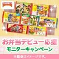 【テーブルマーク】お弁当デビュー応援モニターキャンペーン/モニター・サンプル企画