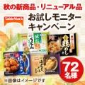 【テーブルマーク】秋の新商品・リニューアル品お試しモニターキャンペーン/モニター・サンプル企画