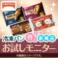 【テーブルマーク】冷凍パン2015春の新商品お試しモニター/モニター・サンプル企画
